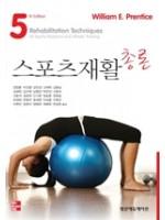 스포츠재활총론,5/e(Rehabilitation Techniques for Sports Medicine & Athletic Training)