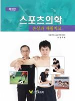 스포츠의학-손상과 재활치료, 3판
