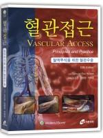 혈관접근‐혈액투석을 위한 혈관수술 (2015 우수학술도서 선정)