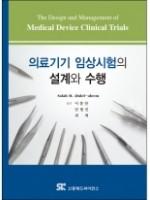 의료기기 임상시험의 설계와 수행 [양장본]