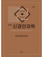 장봉린 신경안과학, 제3판
