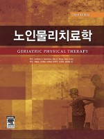 노인물리치료학-Geriatric Physical Therapy