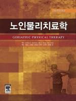 노인물리치료학-Geriatric Physical Therapy