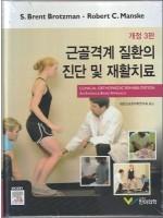 근골격계질환의 진단 및 재활치료(3판)-Clinical Orthopaedic Rehabilitation,3/e