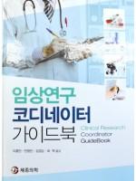 임상연구 코디네이터 가이드북 (Clinical Research Coordinator GuideBook)