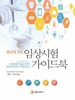 연구자 주도 임상시험 가이드북 (Guide for Investigator-Initiated Trials)