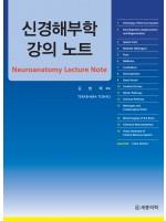 신경해부학 강의노트