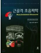 근골격 초음파학 (Musculoskeletal Ultrasound)